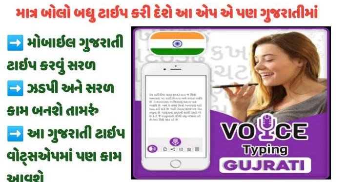 DOWNLOAD GUJARATI VOICE TYPING ANDROID APPLICATION., Cloud Pocket 365